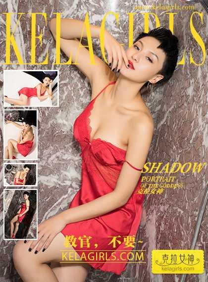 [kelagirls克拉女神]2017-09-02《教官,不要~》 Shadow 红色性感吊带睡衣裙私房写真集
