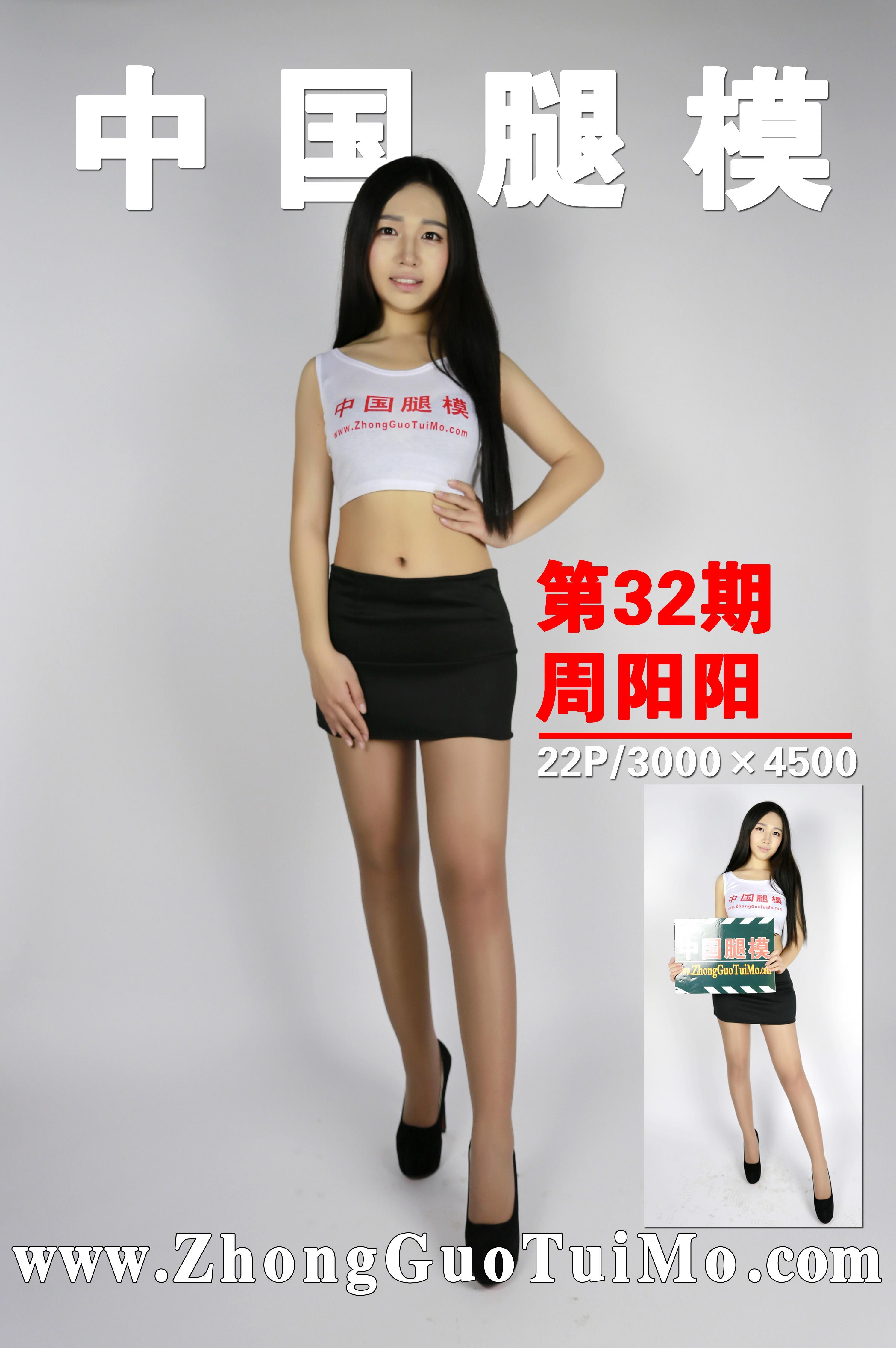 [中国腿模]No.032 周阳阳 白色性感小背心与黑色短裙加灰色丝袜美腿私房写真集