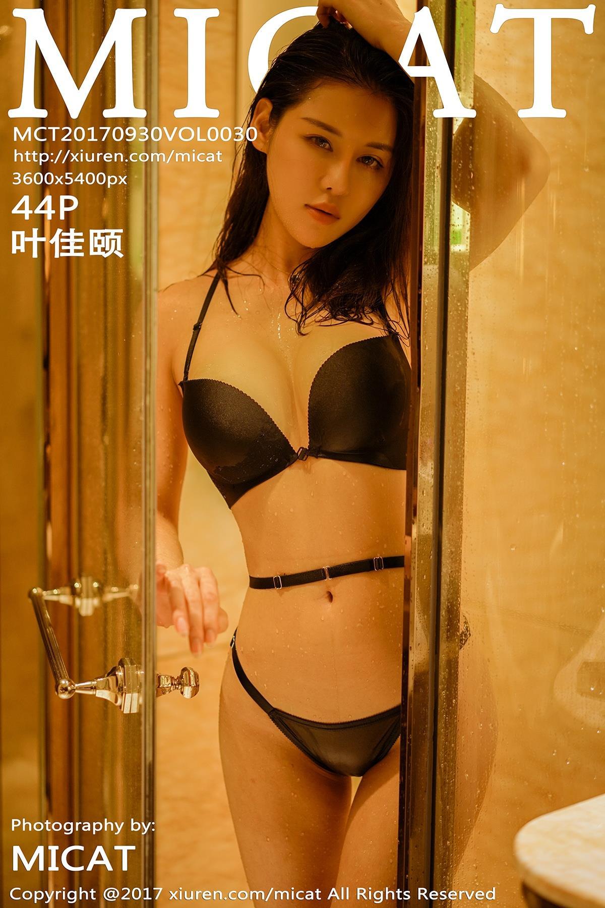 [MICAT猫萌榜]MCT20170830VOL0030 叶佳颐 酒店内粉色连身裙与黑色性感内衣私房写真集