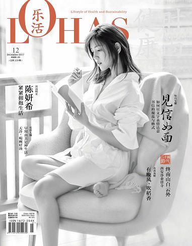 《LOHAS乐活》杂志十二月刊 美美的陈妍希 当了妈妈依旧少女感十足