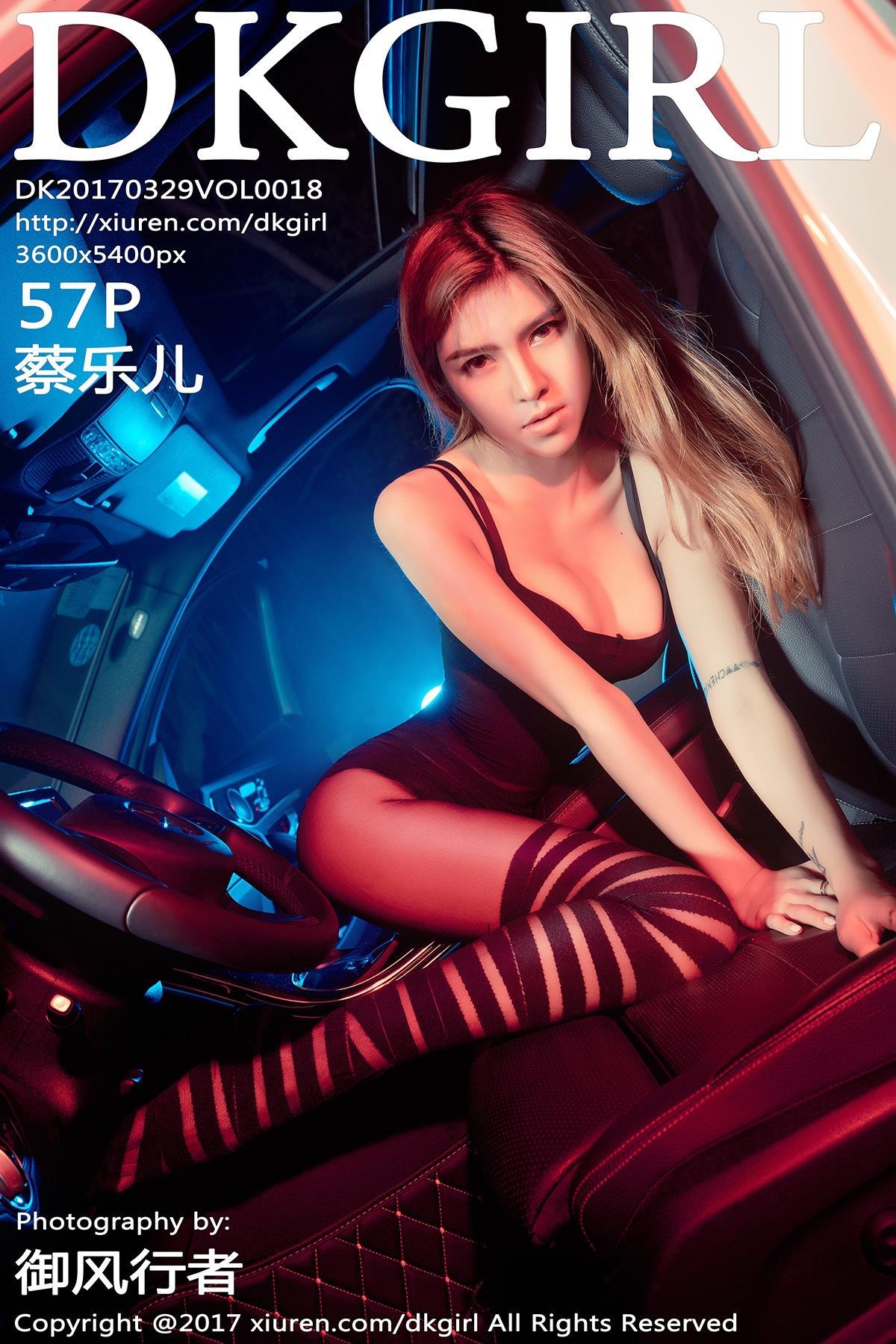 [DKGirl御女郎]DK20170329VOL0018 蔡乐儿 香车美女与性感内衣的极致诱惑私房写真集