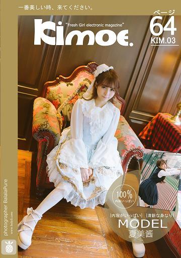 [Kimoe]KIM003 Lolita少女心 夏美酱 Lolita+JK制服 清纯可爱小萝莉私房写真集