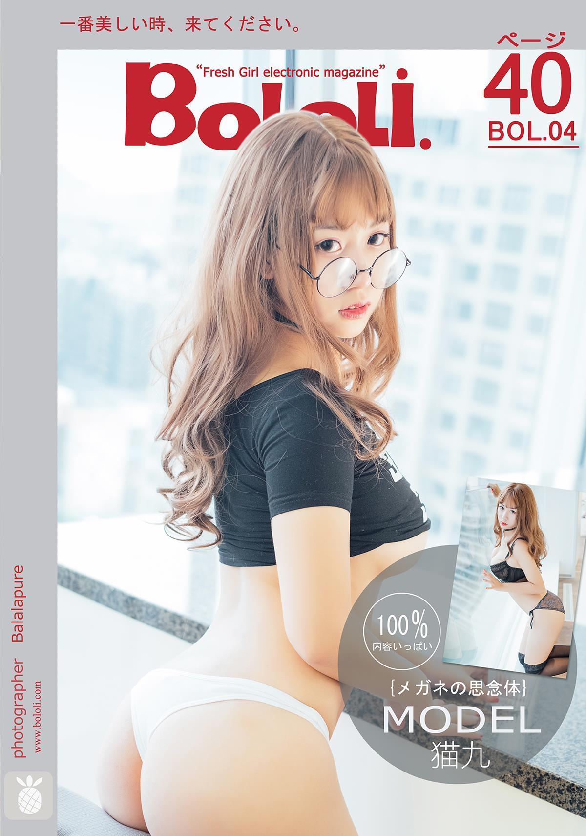 [BoLoli波萝社]BOL004 猫九酱Sakura 猫九 童颜巨乳小萝莉 性感蕾丝内衣私房写真集