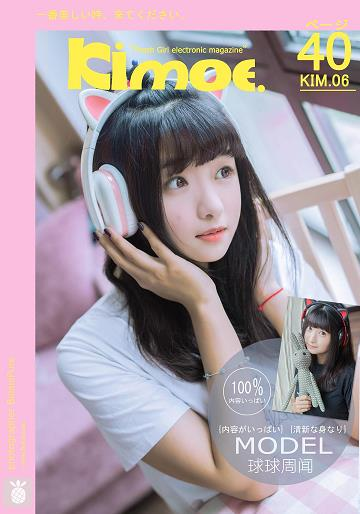 [Kimoe]KIM006 球球喵耳机 周闻 清纯可爱小萝莉居家短裤私房写真集