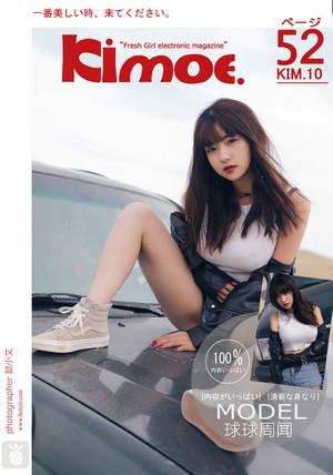 [Kimoe]KIM010 周闻(球球)童颜巨乳小萝莉 白色性感小背心与黑色皮衣加牛仔短裤沙漠机车女