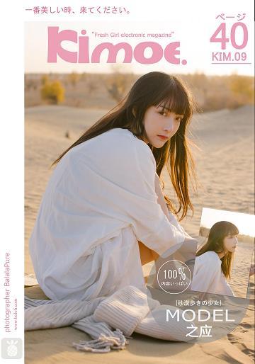 [Kimoe]KIM009 之应 清纯小萝莉 白色连身裙沙漠私房写真集
