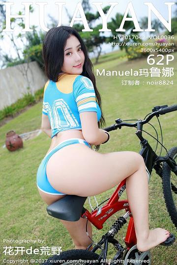 [HuaYan花の颜]HY20170428VOL0036 Manuela玛鲁娜 童颜巨乳与性感巨臀加蕾丝内衣私房写真集