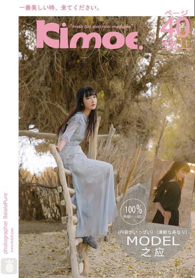 [Kimoe]KIM011 沙漠之旅 之应 清纯可爱小萝莉私房写真集