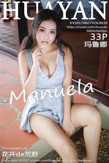 [HuaYan花の颜]HY20170607VOL0039 Manuela玛鲁娜 童颜巨乳 游乐场内性感内衣私房写真集
