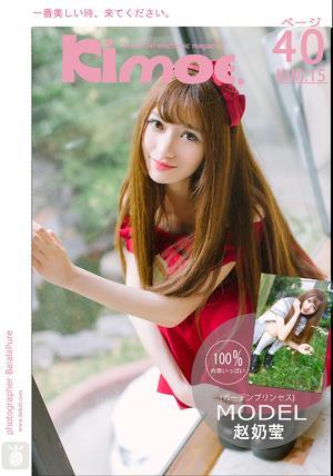 [Kimoe]KIM015 奶莹小花园 赵奶莹 高中女生制服与红色抹胸连衣裙清纯可爱私房写真集