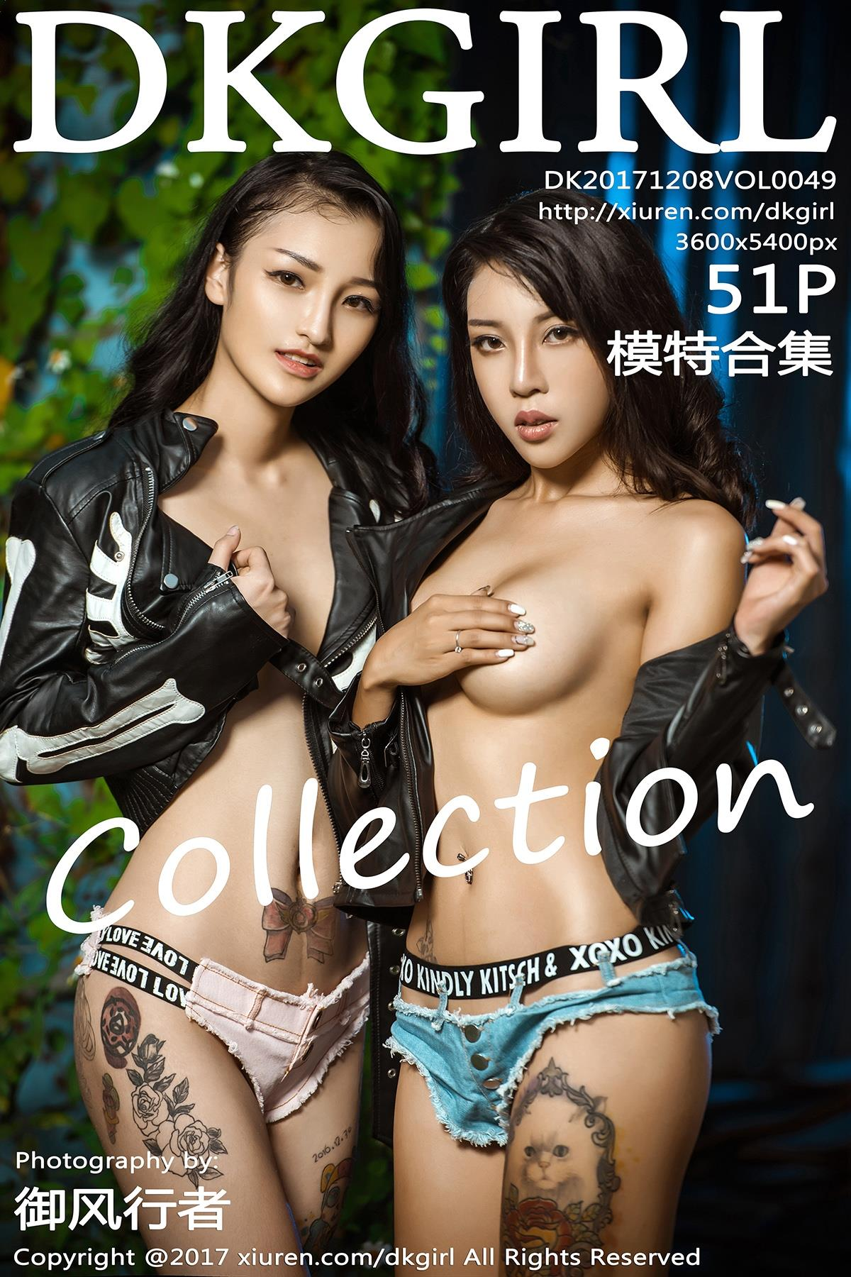 [DKGirl御女郎]DK20171208VOL0049 性感狂野美女模特私房写真合集