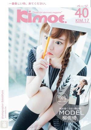 [Kimoe]KIM017 清纯可爱小萝莉 七宝(柳侑绮)的每日一画