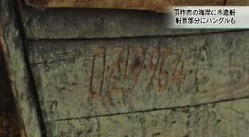 """日本海岸现倾覆""""幽灵船"""" 船体被涂黑写有不明数字"""