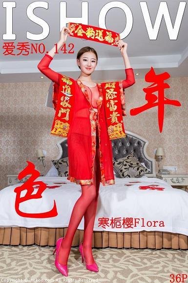 [ISHOW爱秀]NO.142 年•色 寒栀樱Flora 红色连身情趣裤袜性感私房写真集