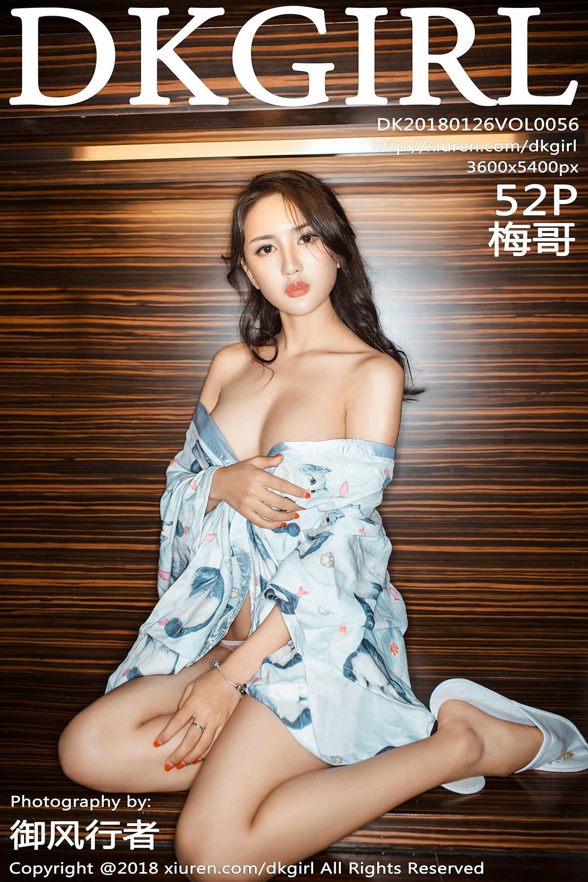 [DKGirl御女郎]DK20180126VOL0056 梅哥 蓝色睡袍与性感情趣内衣私房写真集