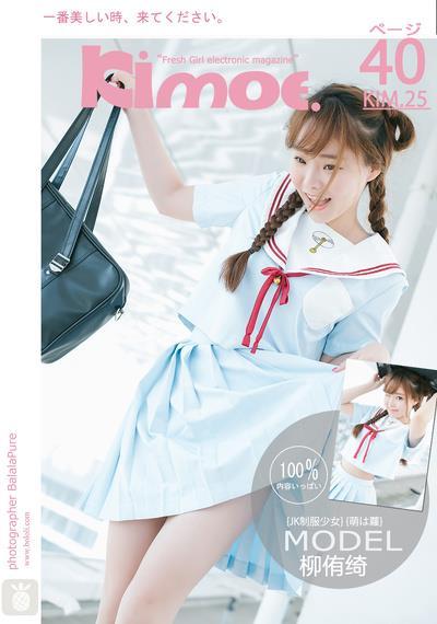 [Kimoe激萌文化]KIM025 清纯可爱小萝莉 柳侑绮 高中女生制服短裙私房写真集