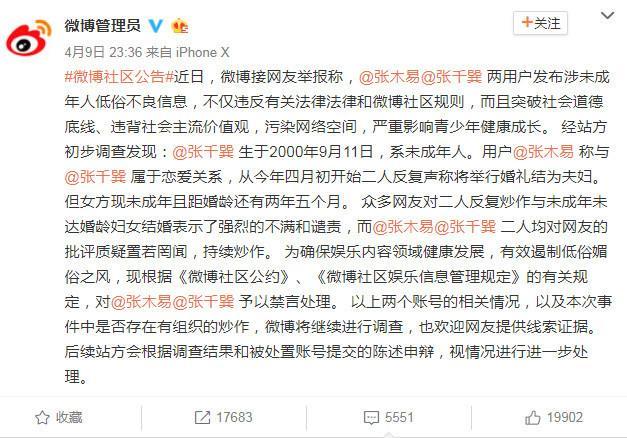 张木易张千巽被微博禁言 因涉未成年人低俗信息