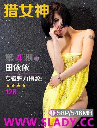 [SLADY猎女神]NO.004 田依依 透视情趣内衣与半裸性感玉体私房写真集