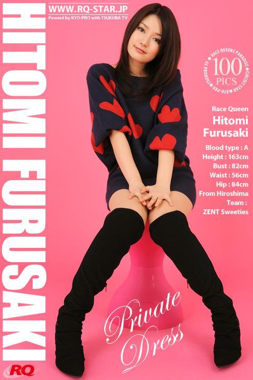 [RQ-STAR写真]NO.00101 古崎瞳(Hitomi Furusaki)黑色连身短裙加黑色长靴清纯可爱私房写真集
