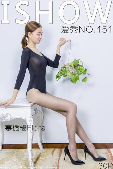 [ISHOW爱秀]NO.151 寒栀樱Flora 黑色透视连体衣加灰色丝袜美腿玉足性感私房写真集