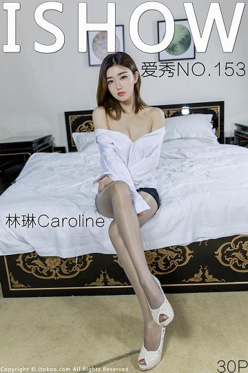 [ISHOW爱秀]NO.153 林琳Caroline 白色衬衫与黑色包臀短裙加灰色丝袜美腿性感私房写真集