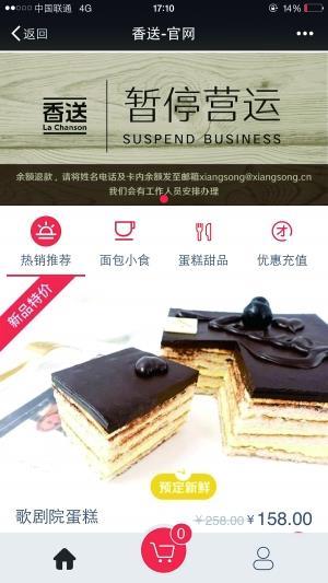 香送面包订购平台资金链断裂 网上面包店停摆退款难
