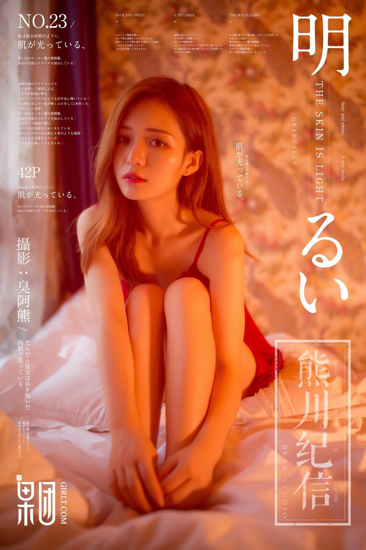 [Girlt果团网]XCJX20180210NO0023 红色蕾丝吊带睡衣美女性感私房写真集
