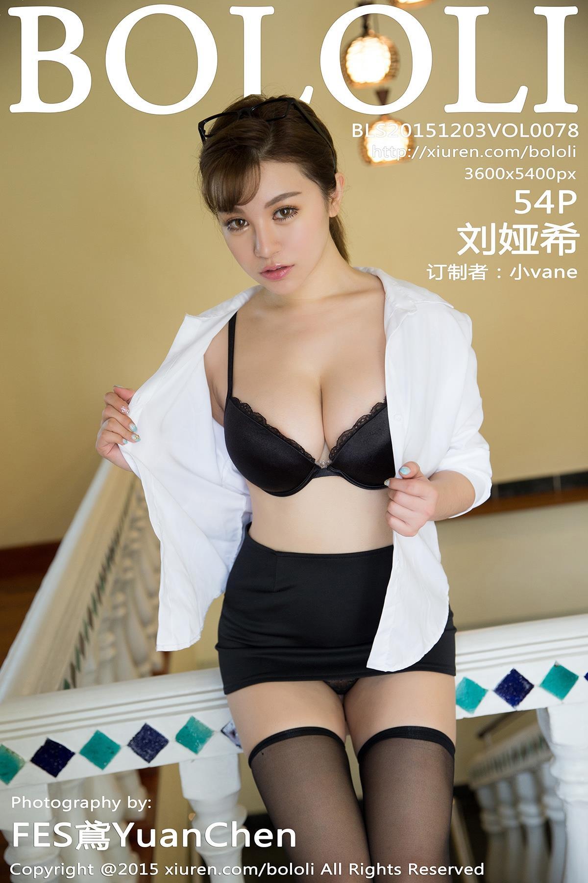 [BoLoli波萝社]BLS20151203VOL0078 性感女秘书 刘娅希 白色衬衫与黑色短裙加黑色丝袜美腿私房写真集