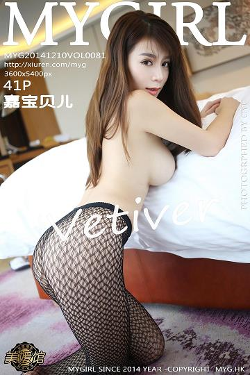 [MyGirl美媛馆]MYG20141210VOL0081 vetiver嘉宝贝儿 粉色性感睡衣与半裸玉体私房写真集