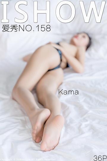 [ISHOW爱秀]NO.158 Kama 黑色短袖与黑色包臀短裙及漆皮连体内衣加肉色丝袜美腿性感私房写真集