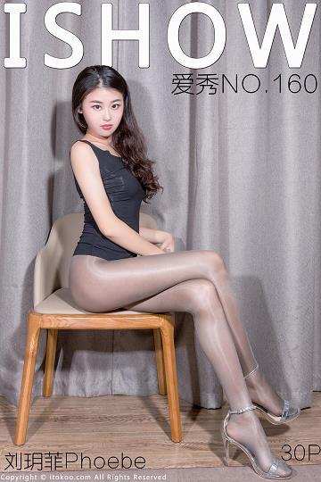 [ISHOW爱秀]NO.160 刘玥菲Phoebe 黑色性感小背心加灰色丝袜美腿玉足私房写真集
