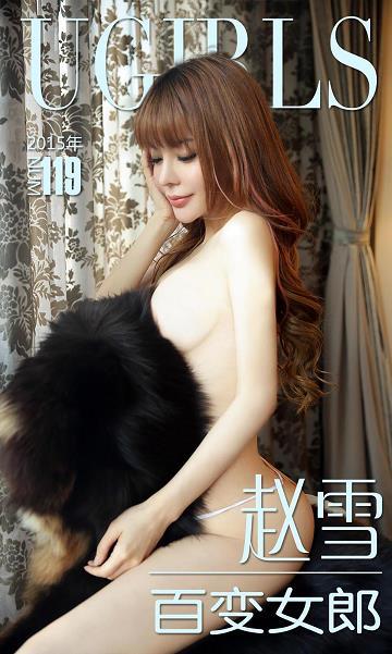 [爱尤物]NO.119 百变女郎 赵雪 性感情趣制服内衣与半裸玉体私房写真集