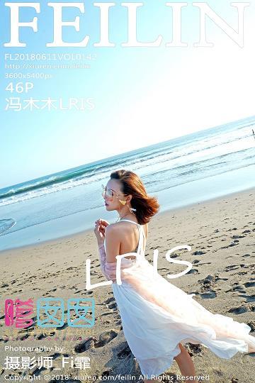 [FEILIN嗲囡囡]FL20180611VOL0142 冯木木LRIS 吊带连衣裙与白色裸背透视裙性感私房写真集
