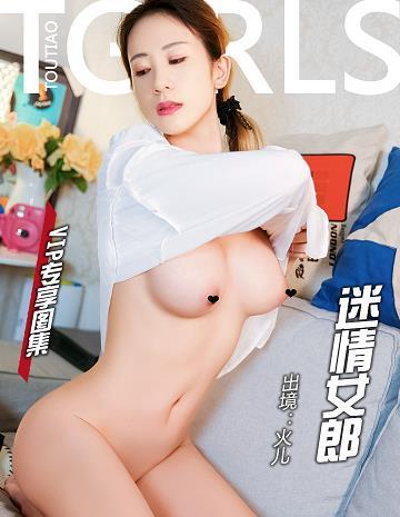 [Toutiaogirls头条女神]2018-07-10 一迷情女郎 火儿 白色衬衫与半裸性感玉体私房写真集