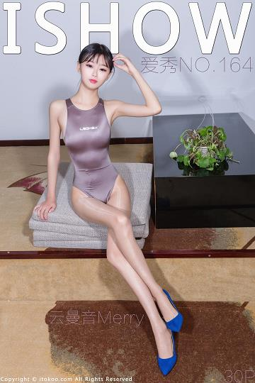 [ISHOW爱秀]NO.164 云曼音Merry 棕色连体比基尼泳装与灰色丝袜美腿玉足性感私房写真集