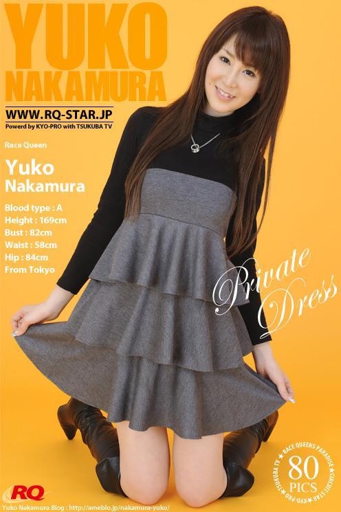 [RQ-STAR写真]NO.00122 Yuko Nakamura 中村优子 黑色紧身上衣加灰色抹胸短裙性感私房写真集