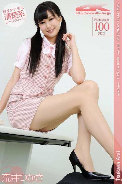 [4K-STAR套图]NO.00121 荒井つかさ(荒井司,Tsukasa Arai)粉色性感女秘书制服加肉色丝袜美腿私房写真集