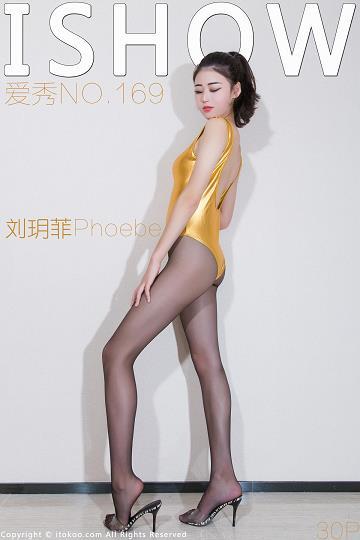 [ISHOW爱秀]NO.169 刘玥菲Phoebe 金色连体比基尼泳装加黑色丝袜美腿与透视情趣内衣性感私房写真集