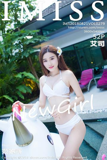 [IMISS爱蜜社]IMS20180821VOL0279 艾司 白色比基尼泳装与彩色紧身上衣性感写真集