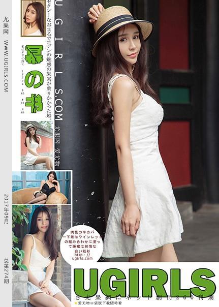 [Ugirls尤果网]U304 幂书 白色吊带连衣裙与黑色塑身内衣及白色透视连体衣与情趣内衣性感私房写真集