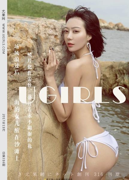 [Ugirls尤果网]U316 艺轩 白色透视连体丝袜与白色性感比基尼泳装私房写真集