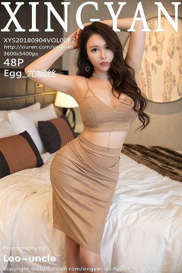 [XINGYAN星颜社]XYS20180904VOL0082 Egg_尤妮丝 黑色真丝睡衣裙与米色性感内衣加短裙私房写真集