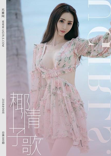 [Ugirls尤果网]U379 椰子情歌 于思琪 情趣比基尼泳装与粉色碎花裙性感私房写真集