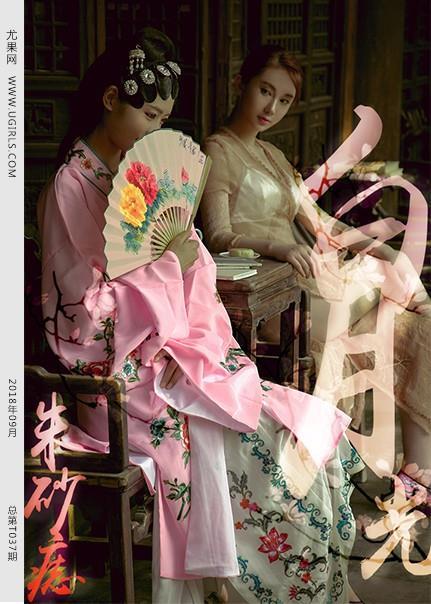 [Ugirls尤果网]T037 白月光 苏小曼与方子萱 粉色旗袍加短裤与透视连衣裙及情趣汉服性感私房写真集