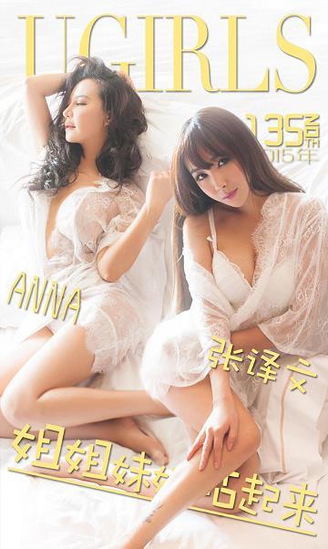 [爱尤物]NO.135 姐姐妹妹站起来 ANNA&张译文 透视镂空连衣裙与性感睡衣私房写真集