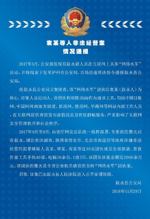 四川破首例网络水军团伙案:嫌犯勾结网媒内部人员获利两千万