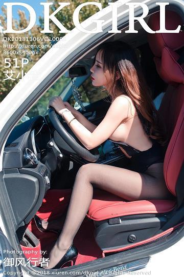 [DKGirl御女郎]DK20181106VOL0088 香车美女 艾小青 黑色蕾丝镂空内衣加黑色丝袜美腿性感私房写真集