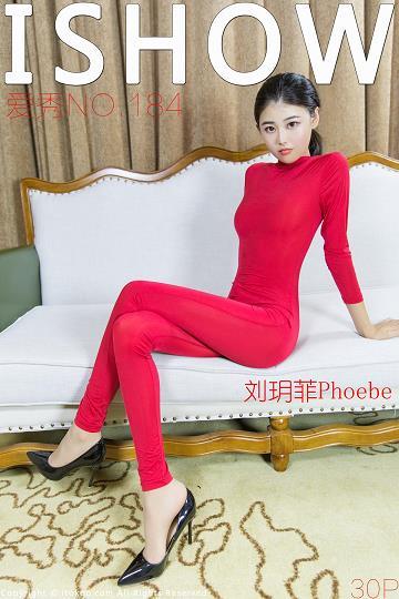 [ISHOW爱秀]NO.184 刘玥菲Phoebe 红色紧身连体衣加肉色丝袜玉足性感私房写真集