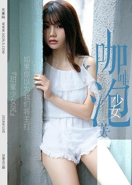 [Ugirls尤果网]U403 咖啡泡芙少女 性感内衣加短裤与白色吊带连衣裙私房写真集