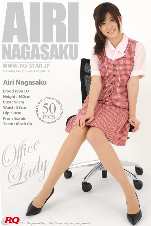 [RQ-STAR写真]NO.00130 永作あいり(永作爱理,Airi Nagasaku)粉色性感女秘书制服加肉色丝袜美腿私房写真集